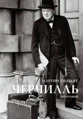 buy: Book Черчилль. Биография