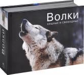 купити: Книга Волки. Хищные и свободные