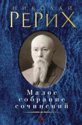 купити: Книга Николай Рерих. Малое собрание сочинений