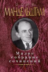 buy: Book Осип Мандельштам. Малое собрание сочинений