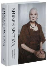 купить: Книга Вивьен Вествуд