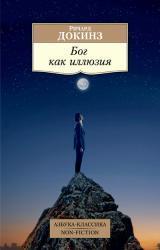 buy: Book Бог как иллюзия