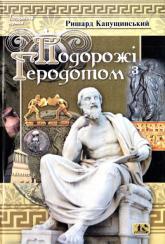 buy: Book Подорожі з Геродотом