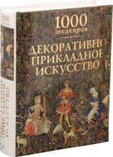 купить: Книга 1000 шедевров. Декоративно-прикладное искусство