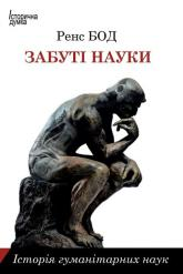 buy: Book Забуті науки. Історія гуманітарних наук