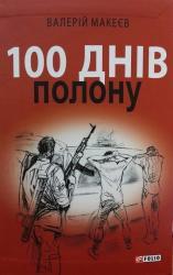 """buy: Book 100 днів полону, або Позивний """"911"""""""