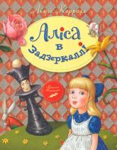 купить: Книга Аліса в Задзеркаллі