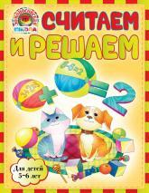 buy: Book Считаем и решаем: для детей 5-6 лет