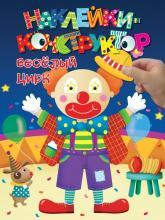 buy: Book Веселый цирк
