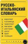купити: Словник Русско-итальянский словарь