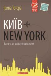 купити: Книга Київ – New York