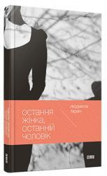купить: Книга Остання жінка, останній чоловік