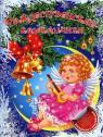 купити: Книга Рождественские колокольчики
