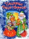 купити: Книга Подарки Деда Мороза