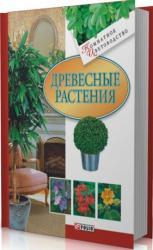 купить: Книга Древесные растения