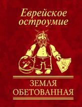buy: Book Еврейское остроумие Земля обетованная