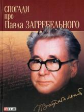 купить: Книга Спогади про Павла Загребельного