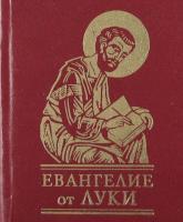 buy: Book Евангелие от Луки