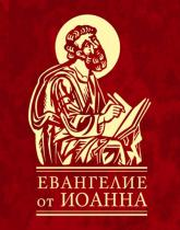 купить: Книга Евангелие от Иоанна