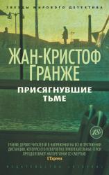 купить: Книга Присягнувшие Тьме