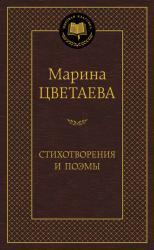 buy: Book Марина Цветаева. Стихотворения и поэмы
