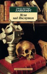 купити: Книга Мгла над Инсмутом