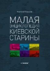 buy: Encyclopedia Малая энциклопедия киевской старины. Третье издание