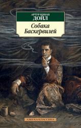 купити: Книга Собака Баскервилей