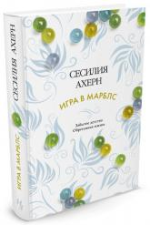 купить: Книга Игра в марблс