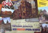 buy: Book Вся Одесса очень велика
