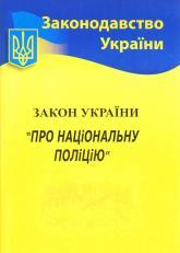 купить: Книга Закон України Про національну поліцію