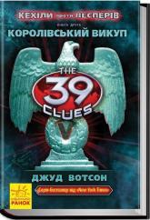 купити: Книга 39 ключів. Кехіли проти Весперів. Королівський викуп