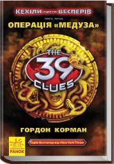 """купити: Книга 39 ключів. Кехіли проти Весперів. Операція """"Медуза"""""""