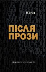 buy: Book Після прози