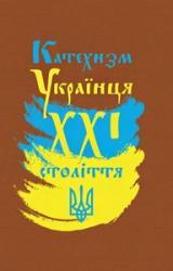 buy: Book Катехизм Українця