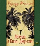 купить: Книга Легенди з Книги Джунглів + диск