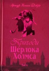 купити: Книга Пригоди Шерлока Холмса. Том 4