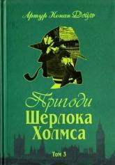 купити: Книга Пригоди Шерлока Холмса. Том 3