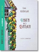buy: Book Книга про батька. З мого дитинства