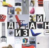 купить: Книга Дизайн