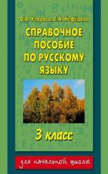 купить: Книга Справочное пособие по русскому языку. 3 класс