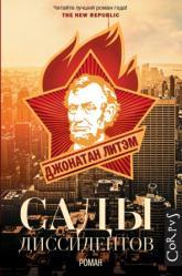 купить: Книга Сады диссидентов