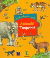 buy: Book My first English words. Animals / Тварини