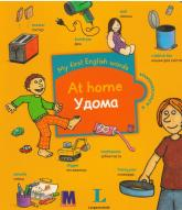 buy: Book My first English words. At Home / Удома