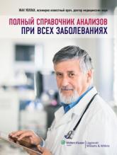 купить: Книга Полный справочник анализов при всех заболеваниях
