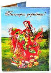 купить: Обложка Паспорт українки. Обкладинка на паспорт
