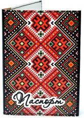 купить: Обложка Вишиванка. Обкладинка на паспорт