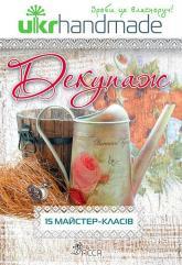 купити: Книга Ukrhandmade. Декупаж. 15 майстер-класів