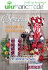 buy: Book Ukrhandmade. Обереги. Ляльки-мотанки