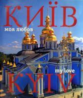 купить: Книга Київ - моя любов. Фотоальбом / Kyiv. My Love